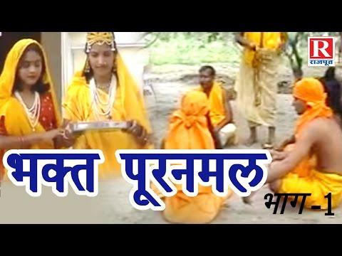 Kissa - Bhakt Puranmal - भक्त पूरन मल - Part 1 - Katha - Musical Story -  Brijesh Kumar