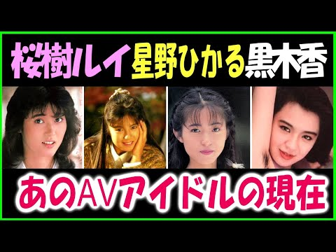 【お宝ビデオ】あのアイドルの引退後!?【80~90年代】