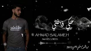 سلامة -  حكي فاضي     اغنية سلامة بجوده عالية     Salameh سلامة راب اردني