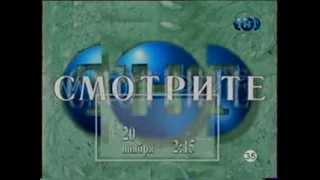 Реклама и анонсы (ТНТ, ноябрь 1999)