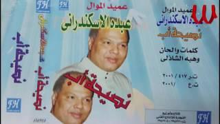 Abdo El Askandarany - Ya Donia Feke El 3agb / عبده الاسكندراني - يا دنيا فيكي العجب