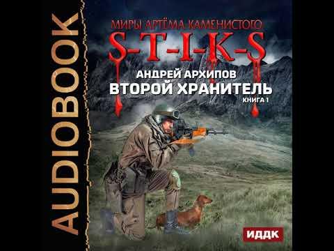 Александр Чайцын – S-T-I-K-S. Второй Хранитель. Книга 1. [Аудиокнига]