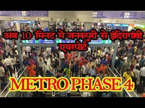 मिनटों में तब्दील हुआ घंटों का सफर, Metro Phase 4 से जुड़ी Important Details, जानिए आप भी