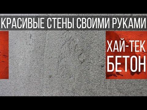 Декоративный Бетон   Хай-Тек Бетон Goldshell