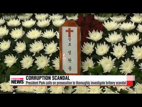 President Park calls on prosecution to thoroughly investigate bribery scandal