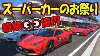 総額○○億円!?  フェラーリのF1も走る【スーパーカー】お祭り|鈴鹿サーキット