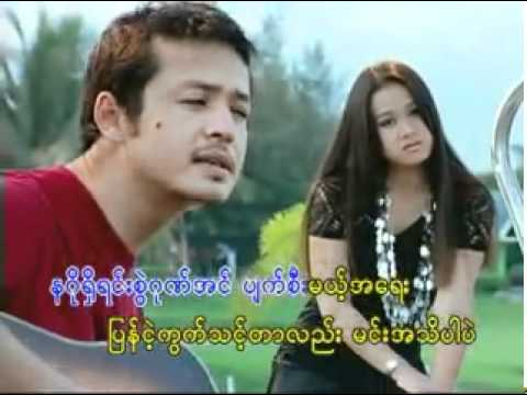 Myanmar song _That's all I can do_ by Sai Htee Saing.