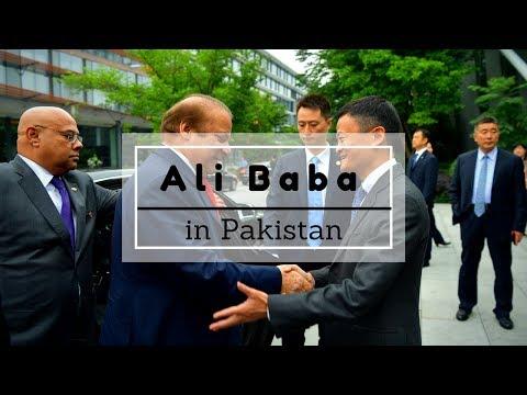 Ali Baba  Pakistan | Jack Ma Officially Announced | E-Commerce  Giant