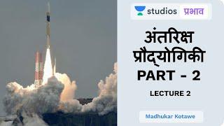 L2: Space Technology (Part - 2) I Science & Technology (UPSC CSE - Hindi) I Madhukar Kotawe