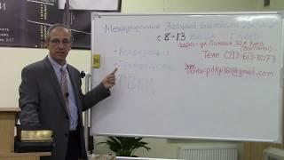 Анонс! КОНФЕРЕНЦИИ 8-13 ЯНВАРЯ, 2018 Международного заочного библейского института Киева