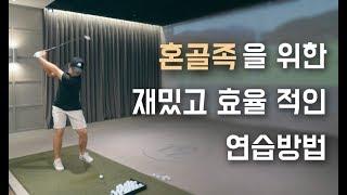 재밌고 효율적인 골프 연습방법
