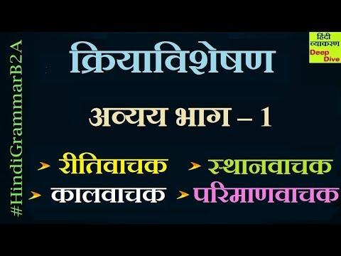 kriya visheshan hindi grammar - क्रियाविशेषण के भेद (अव्यय - 1)