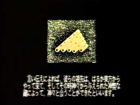 販促ビデオ MSX 太陽の神殿 アス...