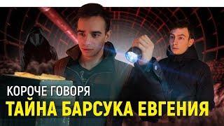 Download КОРОЧЕ ГОВОРЯ, ТАЙНА БАРСУКА ЕВГЕНИЯ | КОНЕЦ СВЕТА Mp3 and Videos