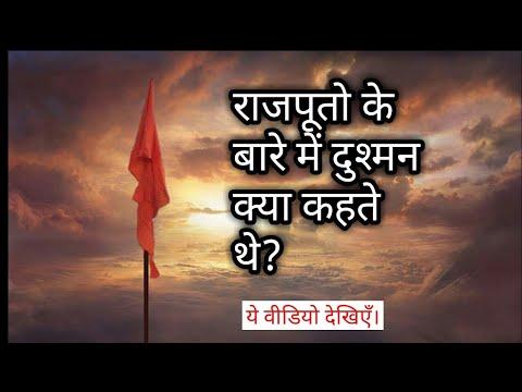 Enemies Thinking About RAJPUTs(क्षत्रिय) - New Rajput Video  | RANA RAJPUTANA