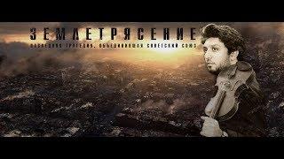 """Официальный саундтрек к фильму """"Землетрясение"""" -  Элегия /"""