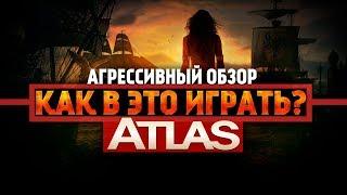 ATLAS ◇ КАК В ЭТО ВООБЩЕ ИГРАТЬ?! ◇ Гайд для новичков ◇ Агрессивный обзор