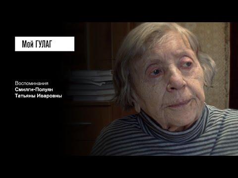 «О маме страшно думать, когда тебя убивают»: Смилга-Полуян Т.И (фильм #8, Мой ГУЛАГ)