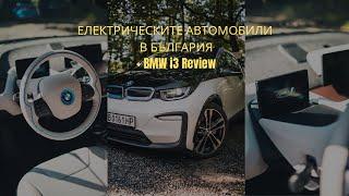 Как се живее с електрически автомобил в България и ревю на BMW i3