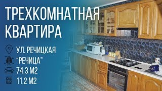 Бугриэлт | Трехкомнатная квартира, ул. Речицкая #Брест