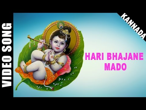 Hari Bhajane Mado | Kannada Devotional Video HD | Pt. Bhimsen Joshi | Lord Narayanan songs