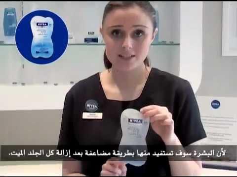 f84033e5f453f The NIVEA Face Care Essentials - Episode 2 دليل العناية الأساسية بالبشرة. NIVEA  Middle East