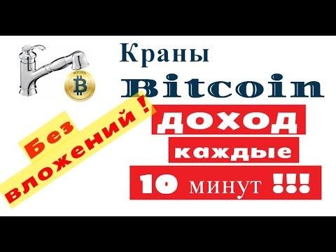 КРАНЫ BITCOIN/satoshi Faucet:  заработок каждые 10 минут !