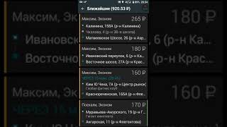 видео Отзывы о службах такси города Новосибирск