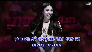 הגר יפת- אתה חי בחלום (קריוקי) \hagar yefet ata hay behalom karaoke
