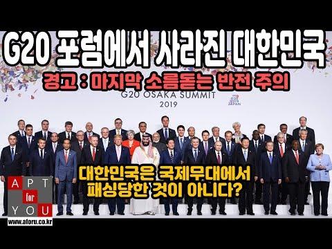 G20에서 사라진 대한민국 (소름 반전 주의)