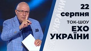 """Ток-шоу """"Ехо України"""" Матвія Ганапольського від 23 серпня 2019 року"""