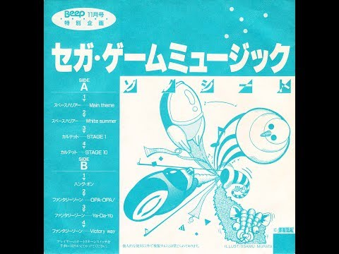 "SEGA GAME MUSIC from Game magazine "" Beep "" Appendix Sonosheet"
