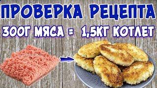 Полтора килограмма КОТЛЕТ из 300г мяса. Жареное пюре или драники с запахом мяса?