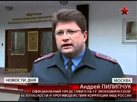 В Москве задержаны черные риэлторы