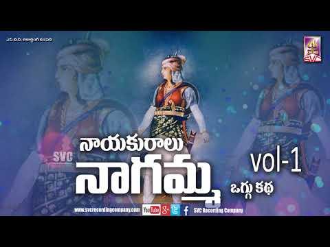 Nayakuralu Nagamma Oggu Katha Vol-1// నాయకురాలు నాగమ్మ ఒగ్గు కథ భాగం-1 // SVC RECORDING COMPANY