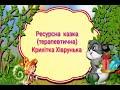 Поделки - Ресурсна казка Крихітка Хїврунька