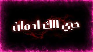 تصاميم شاشه سوداء اغنيه عشق- حبي الك ادمان مااريد اعوفه-