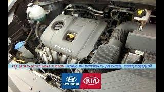 Kia Sportage/Hyundai Tucson: нужно ли прогревать двигатель перед поездкой