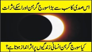 Video The Biggest Solar Eclipse Of The Century - Is Solar Eclipse Dangerous In Urdu Hindi download MP3, 3GP, MP4, WEBM, AVI, FLV Juli 2018