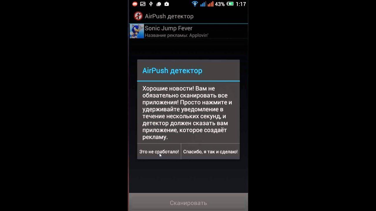 Обзор приложения AirPush Detector