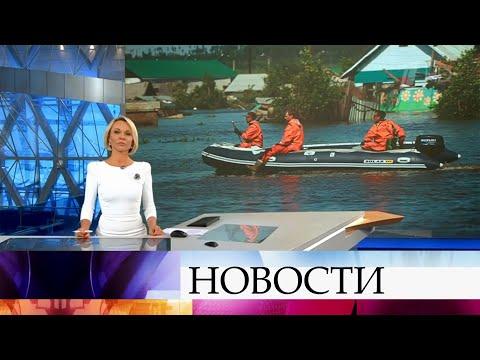 Выпуск новостей в 18:00 от 26.05.2020