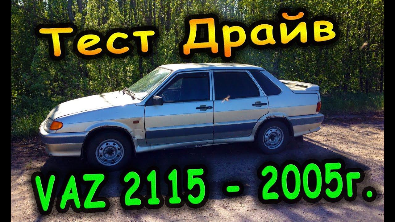 """Ваз 2115 """"Пятнашка"""" 2005г. / Полный обзор + Тест драйв ..."""