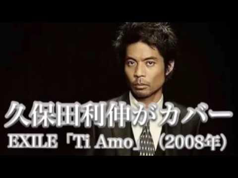 lyrics その 人 久保田 利伸