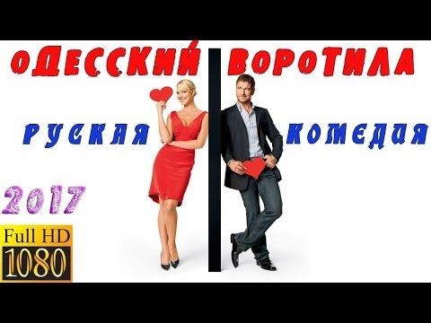 КОМЕДИЯ ! новинка 2017 Одесский воротила 2017 кино комедии русская комедия