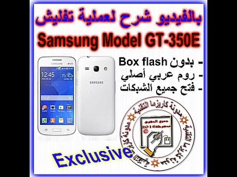 فلاش هاتف Galaxy Star Advance SM-G350E بدون بوكس