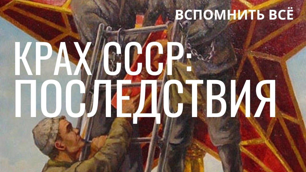 Крах СССР: от причин к последствиям. Вспомнить всё. Неизвестная экономика.