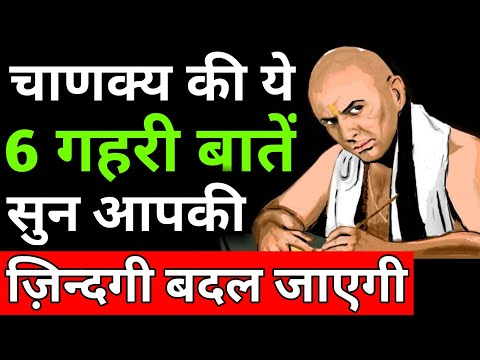 6 Life Changing Chanakya Quotes In Hindi Best Motivational video Thoughts Of Chankya Neeti or Niti