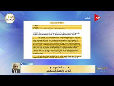 كلمة أخيرة - د/ عبد المنعم سعيد: النظام الذي كان يطمح له  الإخوان هو دولة بالنظام الإيراني