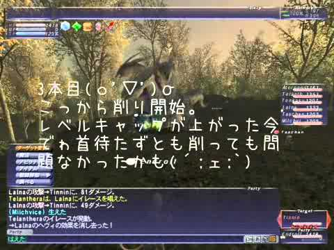 Tinnin~忍シ黒黒白吟、狩~(Lv95)