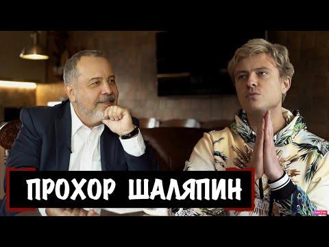 Беседа с Прохором Шаляпиным